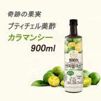 【送料無料】ミチョ カラマンシー900ml