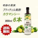 【送料無料】ミチョ カラマンシー900mlx6本
