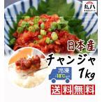 日本産チャンジャ1kg