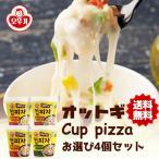 ★冷凍便送料無料★オットギカップピザcup pizza 150gX4個お選びセットオットギ新商品 もちもちチーズたっぶり?