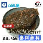 ★送料無料★冷蔵便★自家製エゴマの葉キムチ「味噌」500g★