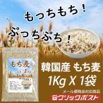 韓国産 もち麦1kg X 1袋