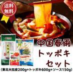 ★送料無料★中国春雨トッポキセット (東北大拉皮 200g+トッポキ600g+ソース150g)ユーチューブやTwitterで話題中国タンミョン つるつる麺