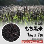 もち黒米1kg X 1袋