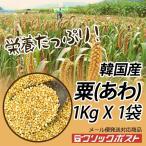 粟(あわ)1kg X 1袋