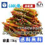 ★送料無料★冷蔵便★自家製ニンニクの芽キムチ1kg★
