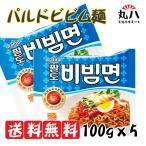 ★送料無料★パルトビビム麺100gx5★うま辛い★夏名物★