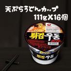 ★送料無料★ 『農心』天ぷらうどん カップ麺111gX16個