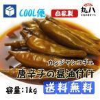 ★送料無料★冷蔵便★自家製青唐辛子の醤油漬け1kg★
