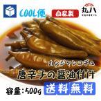 ★送料無料★冷蔵便★自家製青唐辛子の醤油漬け500g★