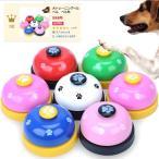 犬用品 犬用おもちゃ 犬トレーニングベル ペット呼び鈴 卓上ベル チャイム 肉球ベル ベルあ
