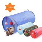 猫トンネル おもちゃ 猫遊び場 猫 コロコロボール 折りたたみ可能な猫のトンネルス トンネルあ