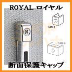 チャンネルサポート断面保護キャップ CAS-1 クローム【ロイヤル】