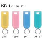 TATA キーボックススタンダードタイプ KB型 キーホルダー
