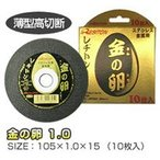 レジトン金の卵 105×1.0×15mm(10枚入) 切断砥石 トイシ 電動砥石 両頭グラインダー砥石 ディスクグラインダー砥石