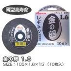 レジトン金の卵 105×1.6×15mm(10枚入)切断砥石 トイシ 電動砥石 両頭グラインダー砥石 ディスクグラインダー砥石