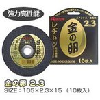 レジトン金の卵 105×2.3×15mm(10枚入)切断砥石 トイシ 電動砥石 両頭グラインダー砥石 ディスクグラインダー砥石