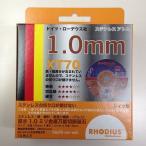 ドイツ・ローデウス社ステンレスアトム XT70(10枚入り) 105mm×1.0mm×15mm切断砥石 トイシ 電動砥石 両頭グラインダー砥石