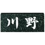 天然石スタンダード 蛇紋ミカゲ(白文字)No.9福彫
