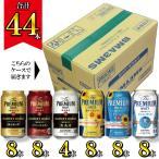 訳あり 飲み比べ 6種 サントリー プレミアムモルツ  4セット1箱計44本 送料無料 詰め合わせ マスターズドリーム BMA3MS