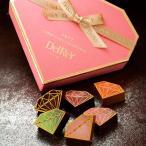バレンタイン チョコレート 2017年 〈デルレイ〉 ダイヤモンドBOX 6個入  丸広百貨店