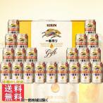 御中元 お中元 ビール beer ギフト 送料無料 キリン 一番搾りセット K-IS5  内祝 御祝【遅れてごめんね!父の日】承りますの画像