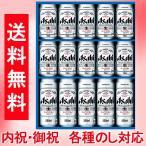 ショッピングスーパードライ お歳暮 御歳暮 ビール ギフト 送料無料  アサヒ スーパードライセット ビール ギフト AS-4N ビール ギフト 内祝 御祝