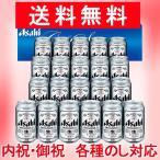 アサヒスーパードライ 缶ビールセット AS-5N