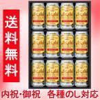 ショッピングスーパードライ お歳暮 御歳暮 ビール ギフト 送料無料 アサヒ スーパードライ ジャパンスペシャル JS-3N ビール ギフト 内祝 御祝