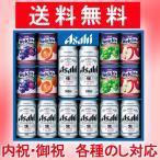 ショッピングビール ギフト お歳暮 御歳暮 ビール ギフト 送料無料  アサヒ ファミリーセット FS-3N  ビール ジュース ギフト 内祝 御祝