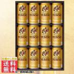 御中元 お中元 ビール beer ギフト 送料無料 サッポロ エビスビールセット YE3D  内祝 御祝【遅れてごめんね!父の日】承りますの画像