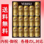 ビール beer ギフト 送料無料 サッポロ  エビス YE4