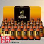 父の日 ビール 送料無料 ギフト プレゼント サッポロ エビスマイスター瓶セット YMB5D 送料無料 (一部地域除く)