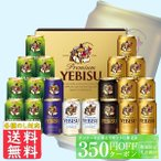 父の日 ビール 送料無料 ギフト プレゼント サッポロ エビス5種の味わいセット YPV5DT 送料無料 (一部地域除く)