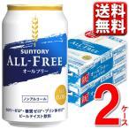 サントリー オールフリー 350ml×24 2ケース ノンアルコールビール ビール ケ ース 送料無料 一部地域除 350ml CZBK6-2