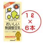 〈キッコーマン〉おいしい無調整豆乳 (1L×6本)