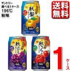 チューハイ 限定 7% 缶 サントリー -1