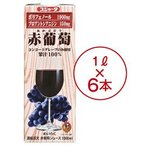 〈スジャータ〉赤葡萄果汁100%ジュース 1L×6本
