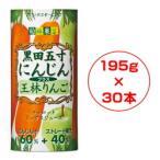 〈フロリダスモーニング〉旬鮮果菜 黒田五寸にんじん+王林りんごジュース (195g×30本)