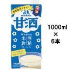 森永 甘酒 1000ml×6本 ( あまざけ あま酒 )