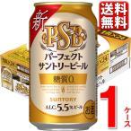 サントリー パーフェクトサントリービール 糖質ゼロ 350ml 24本 1ケース 送料無料 一部除 糖質 糖質オフ 糖質制限 ビール beer 350 24 発泡酒 PSB