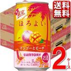 11/17発売 チューハイ 缶 新商品 サントリー ほろよい