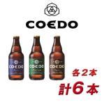 COEDO coedo 小江戸 コエドビール 詰め合わせ COEDO−B6B 御祝 内祝 贈り物 プレゼント ギフト