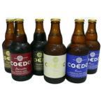 〈COEDO〉コエドビール 瓶6本セット