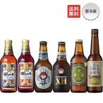金賞地ビール詰め合わせ6本セット(送料無料)