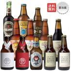 お祝・記念日の贈り物にプロ厳選の地ビールギフト12本詰め合わせ(送料無料)