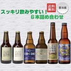 飲みやすい地ビール・クラフトビールギフト6本セット詰め合わせ(送料無料)