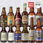 飲みやすい地ビール・クラフトビールギフト12本セット詰め合わせ(送料無料)