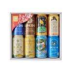クラフトビール (地ビール) 缶ビール 飲み比べ ギフト