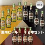 湘南ビール12本セット
